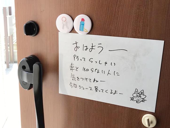 玄関ドアの使い方ー小4男の子